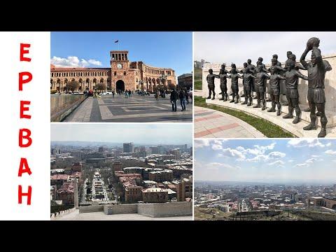 Ереван джан!