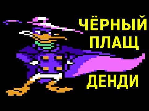 Чёрный Плащ прохождение на Денди - Darkwing Duck Nes Longplay
