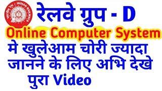 RAILWAY GROUP-D Online Exam CBT में खुले आम चोरी का विडीयो Viral :-SahuG Manish