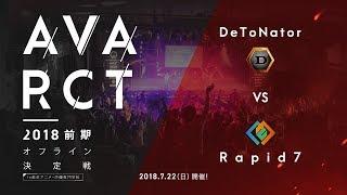 AVARCT2018 前期オフライン決定戦 thumbnail