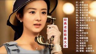 Koleksi Lagu Terbaik China 2018 - koleksi China - lagu klasik romantis cina