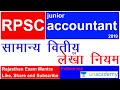 GF & AR for RPSC Jr Accountant