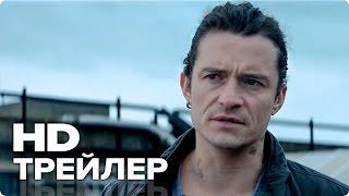 Секретный агент - Трейлер (Русский) 2017