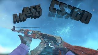 видео Скин AK-47 Топливный инжектор — цена и крафт