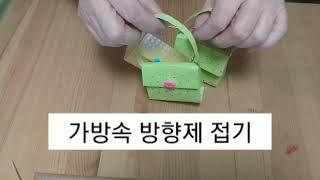 재미있는 종이접기(타공지로 가방속 방향제 만들기)