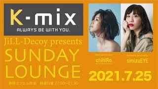 【K-mix ラジオ】ジルデコpresents SUNDAY LOUNGE アーカイブ / 2021.7.25