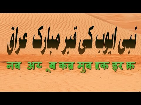 The Grave of Prophet Ayyub A.S. in Iraq (Travel Documentary in Urdu Hindi)