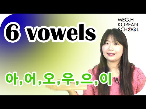 Meg.h korean school # 6 vowels 아어 오우 으이