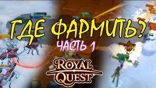 ЛОКАЦИИ ДЛЯ ХОРОШЕГО ФАРМ (ч.1) | Royal Quest