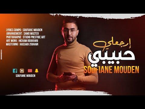 Soufiane Mouden - Irga3li Habibi ( EXCLUSIVE LYRIC VIDEO) | سفيان المودن - ارجعلي حبيبي