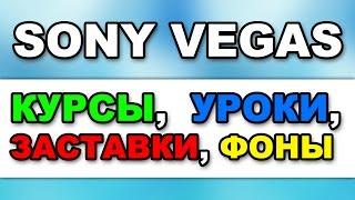 КАК СДЕЛАТЬ ЗАСТАВКУ, ФОН ДЛЯ КАНАЛА - SONY VEGAS (УРОКИ, КУРСЫ!!!)