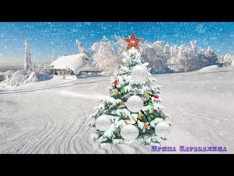 Музыкальная открытка с Новым Годом