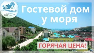 Срочная продажа! Купить дом в Анапе у моря недорого. Гостевой дом с видом на море и горы в с. Сукко