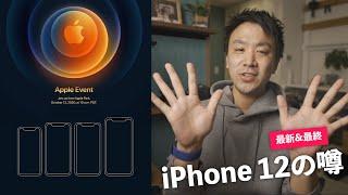 Appleが今夜発表する、iPhone 12にまつわる10の噂【おさらい】