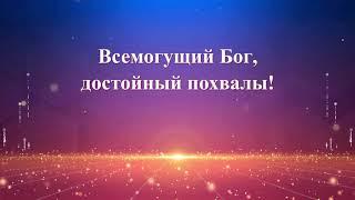 Хвала и поклонение «Да возрадуется и восхвалит Бога вся земля» (Текст песни)