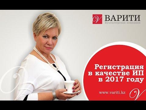 Регистрация в качестве индивидуального предпринимателя в 2017 году