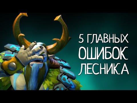 видео: 5 Главных Ошибок Лесника