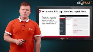 Установка и настройка SSL сертификата для сайта  Защищенное HTTPS соединение  Артем Цветков