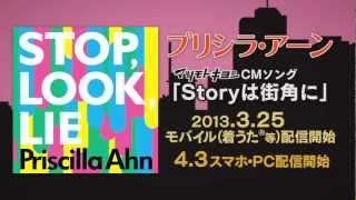 プリシラ・アーン「Storyは街角に/STOP, LOOK, LIE 」リリック・ヴィデオ