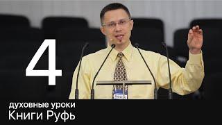 4 Алексей Прокопенко, Духовные уроки Книги Руфь