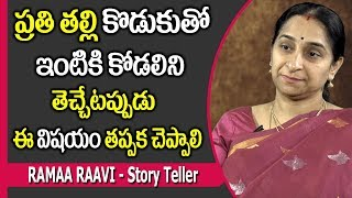 Every Mother Should Inform This to their Son || Ramaa Raavi || SumanTV Mom