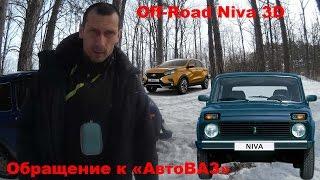 Обращение к «АвтоВАЗ» от владельцев НИВЫ ВАЗ. Пожелания Предложения Отзывы. Off-road Попадос Niva 3D