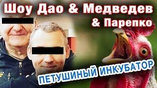 Шоу Дао + Медведев + Парепко = Петушиный инкубатор