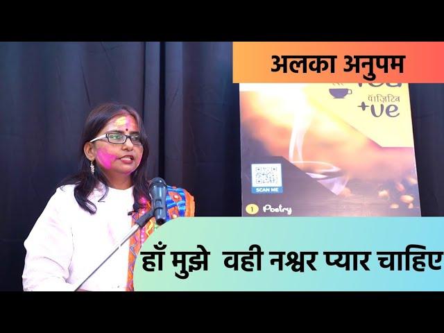 Han, Mujhe Wahi Naswar Pyar Chahiye | Alka Anupam | Tea Positive