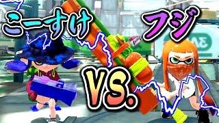 【真剣勝負】 こーすけ VS.フジ【Splatoon】 thumbnail