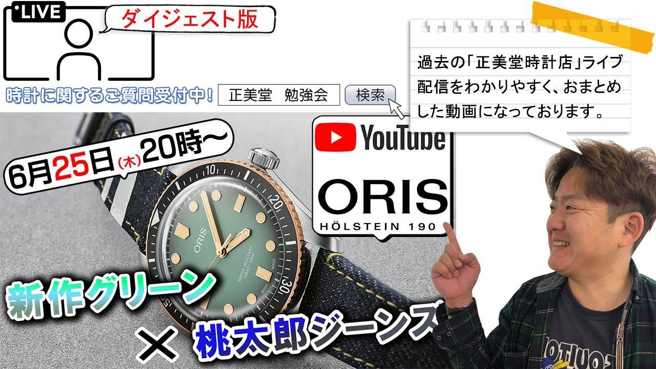 オリス ダイバーズ65腕時計と、桃太郎ジーンズがコラボした腕時計 733 7707 4337-Set  特別モデル ダイジェスト版