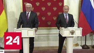 Президент ФРГ напомнил Путину, что Россия граничит с Богом - Россия 24
