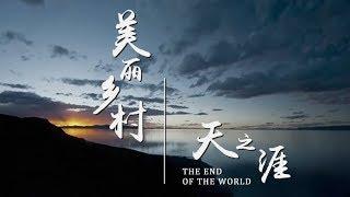 《美丽乡村》第一集 天之涯 | CCTV纪录