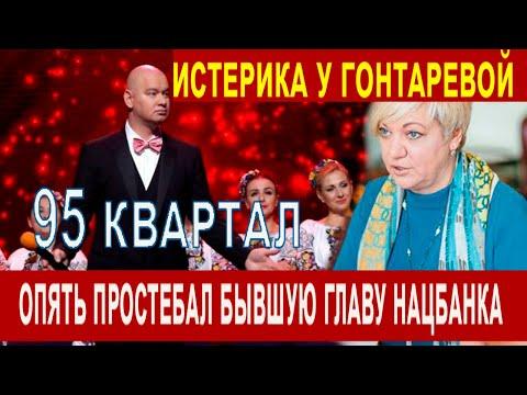 """Новый СТЕБ! Квартал 95 извинился перед Гонтаревой и передал """"Пламенный привет!"""""""