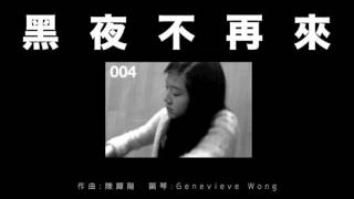 黑夜不再來 作曲: 陳輝陽 鋼琴: Genevieve Wong