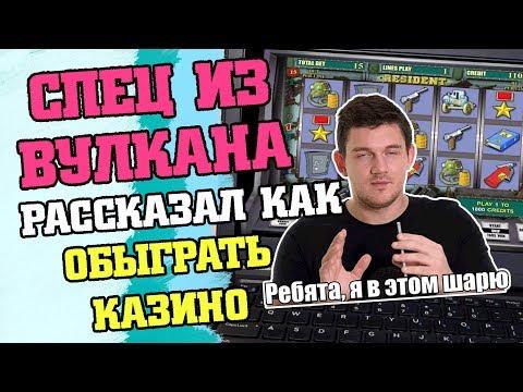 Специалист из казино Вулкан рассказал как обыграть казино в игровые автоматы!