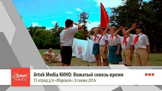 Artek Media КИНО: Вожатый сквозь время