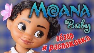 Кукла Моана-малышка / РАСПАКОВКА / ОБЗОР / DOLL REVIEW / MOANA BABY