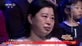 """[越战越勇]""""拼命三娘""""带女儿送快递四年 心疼和自责交织  CCTV综艺"""