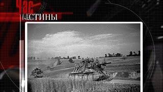 Час истины - За год до Дня Победы - 365 Дней ТВ
