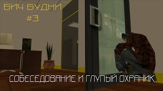 [ Diamond-rp // Onyx ] #3 Бич будни: собеседование и глупый охраник