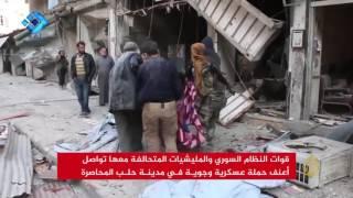 عشرات القتلى بأعنف حملة عسكرية وجوية على شرق حلب