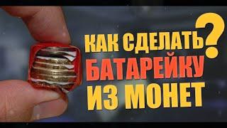 Как сделать батарейку из монет? | How to make the battery of the coins?