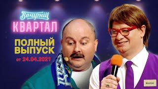 Полный выпуск Нового Вечернего Квартала 2021 в Киеве от 24 апреля