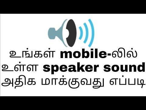 How to increase mobile volume in tamil/தமிழ்