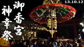 京都・伏見・御香宮神幸祭 花傘総参宮 13.10.12 / Flower umbrella thumbnail