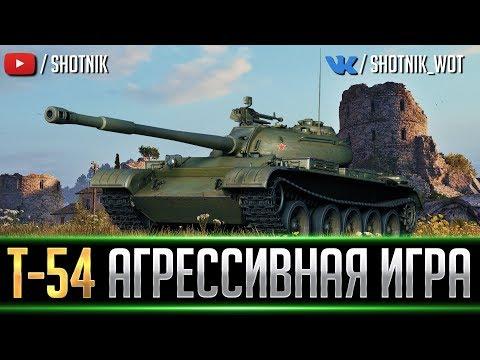 Т-54 - АГРЕССИВНАЯ ИГРА !