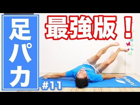 【10分】最強足パカダイエット!毎日10分で寝たまま楽やせ! | Muscle Watching