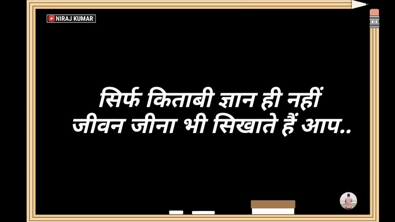 Happy Teacher day- Teacher day shayari | Teacher day quotes| hindi shayari