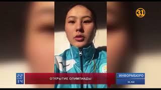 Зимние Олимпийские игры 2018 года официально открыты!