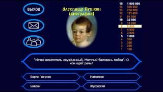 Презентация «Пушкин (биография поэта)» часть 2 (Vneuroka.ru)